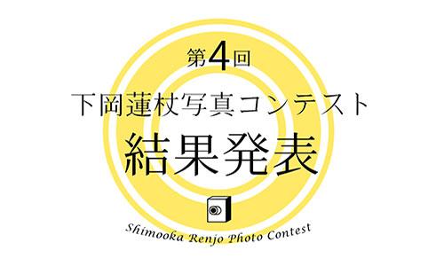 第4回 下岡蓮杖写真コンテスト 結果発表