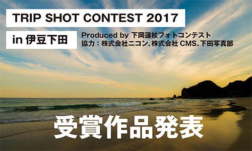 TRIP SHOT CONTEST 2017 受賞作品