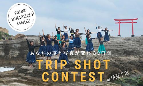2日間のツアー型写真コンテスト