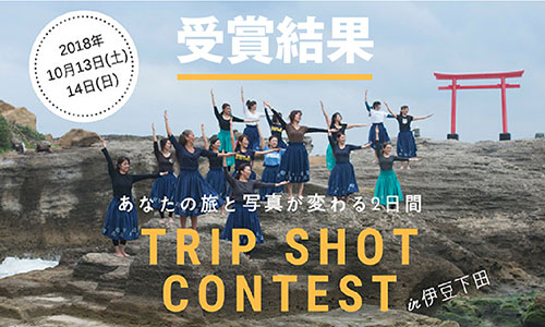 TRIP SHOT CONTEST 2018 受賞結果