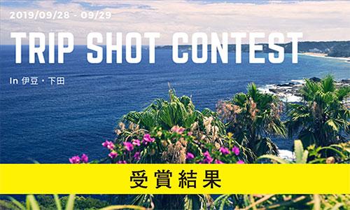 TRIP SHOT CONTEST 2019 受賞結果