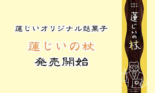 hugashi.jpg