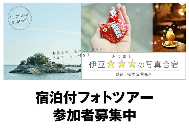 gassyukushimoda2014.jpg